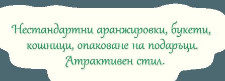 3 причини да поръчате доставка на цветя в София